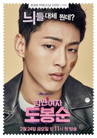 Kdrama Strong Woman Do Bong Soon Poster Ji Soo