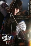Rebel Thief Who Stole The People Poster 4