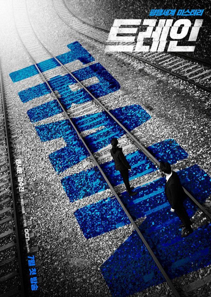 K Drama Train 1