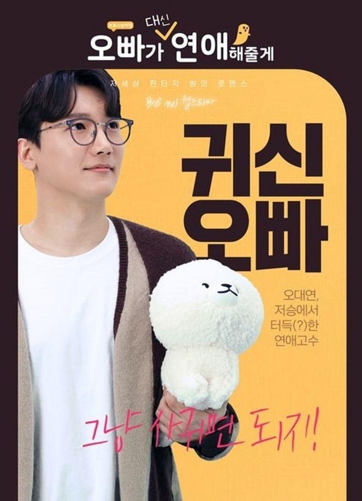 Jang Cheon Sebagai Da Yeon