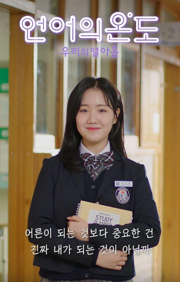 Jin Ji Hee Sebagai Woo Jin Ah