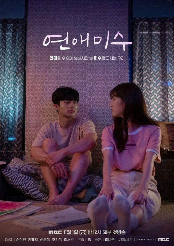 K Drama FAILing In Love