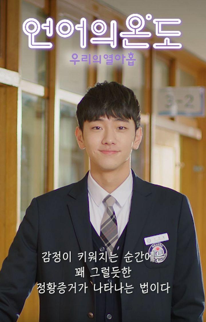 Nam Yoon Soo Sebagai Lee Chan Sol