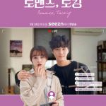 Romance Talking (2020)