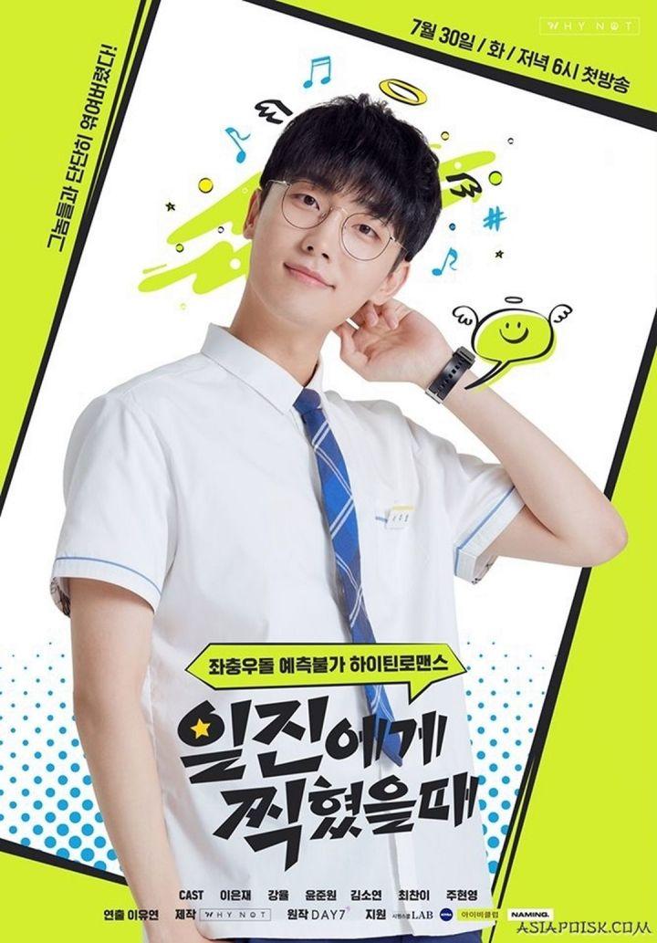 Yoon Jun Won Sebagai Seo Joo Ho