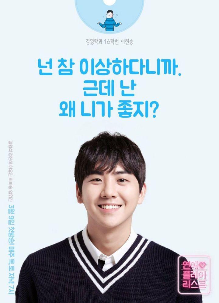 Kim Hyung Suk Sebagai Lee Hyun Seung