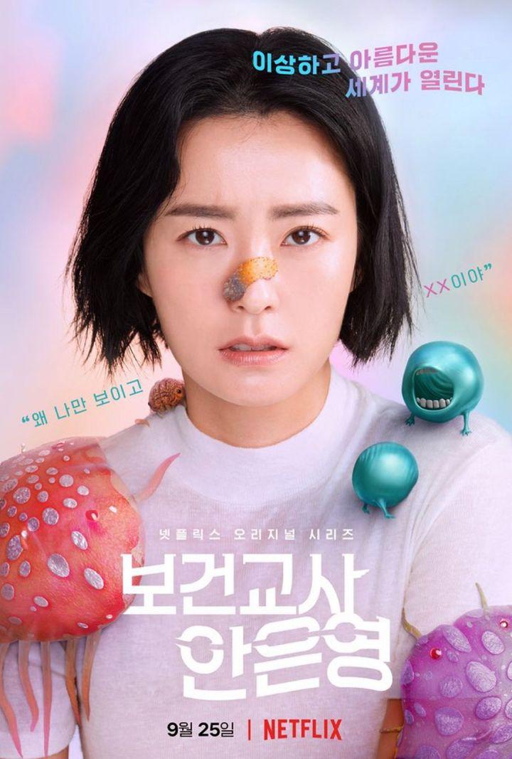 Jung Yoo Mi Sebagai Ahn Eun Young 2