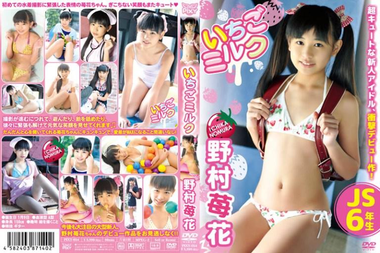 [PIXY-014] 野村苺花 Ichika Nomura – いちごミルク