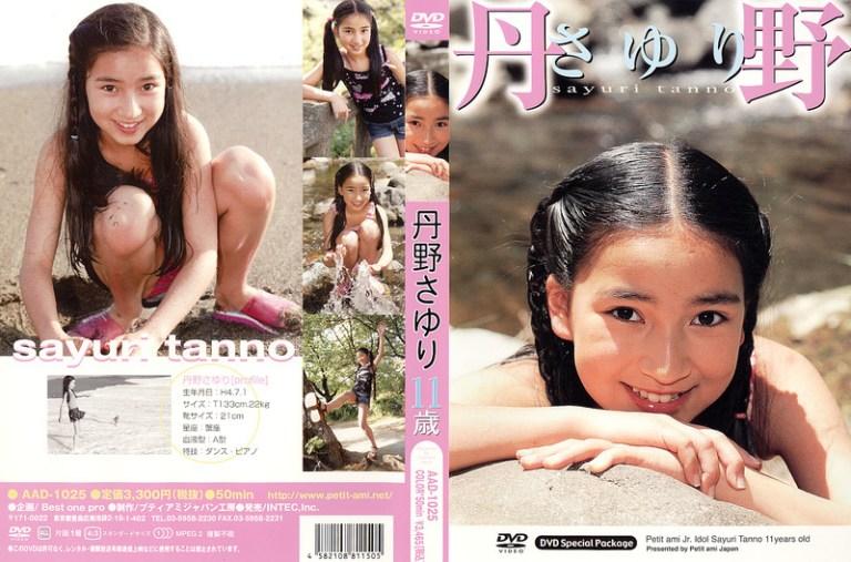 [AAD-1025]丹野さゆり – 11歳