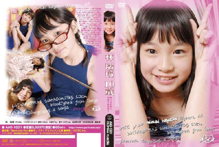 [AAD-1031]Mizuki Hayashi 林瑞稀 10歳