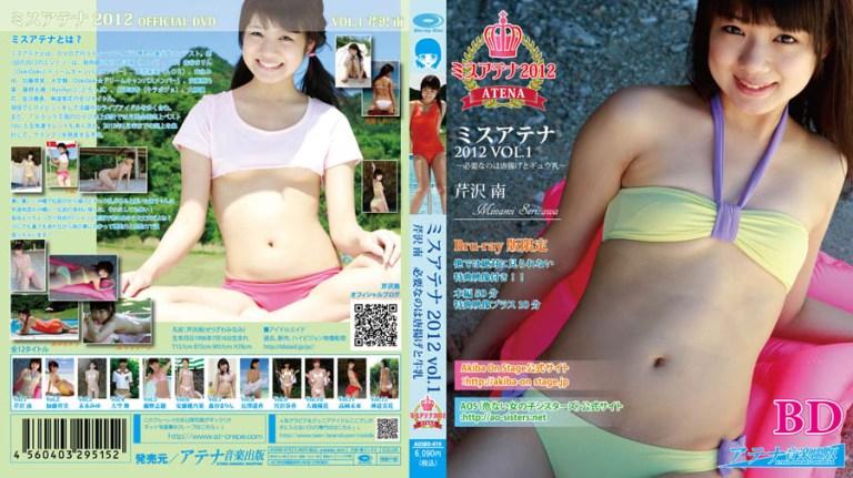 [AOSBD-019] 芹沢南 Minami Serizawa – 必要なのは唐揚げとギュウ乳