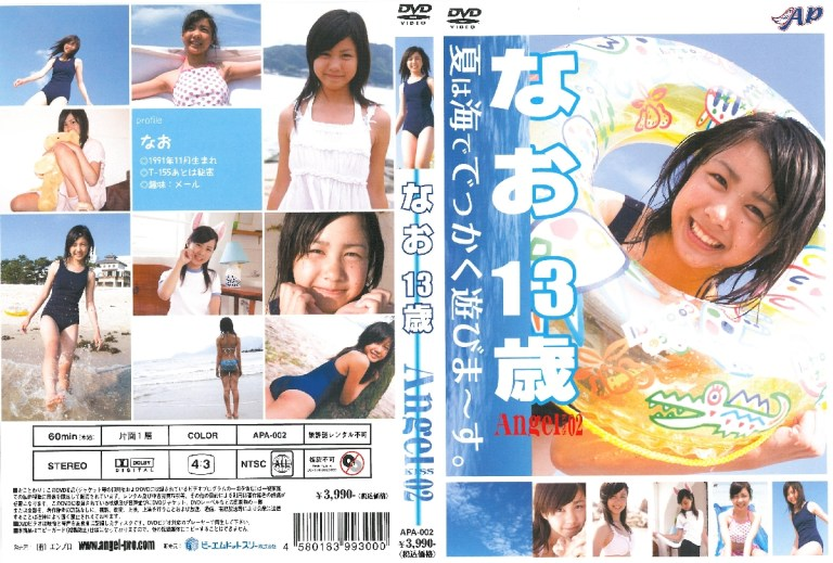[APA-002]なお  Angel Kiss 02