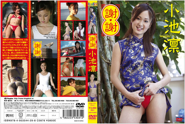 [KIDM-031] 小池凛 Rin Koike – 謝謝