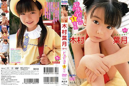 [KODV-0051]Haduki Kimura 木村葉月 ピカピカの一年生