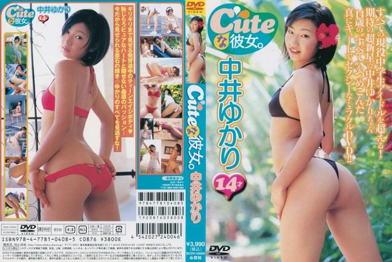 [SCDV-24004] 中井ゆかり Yukari Nakai – Cuteな彼女。