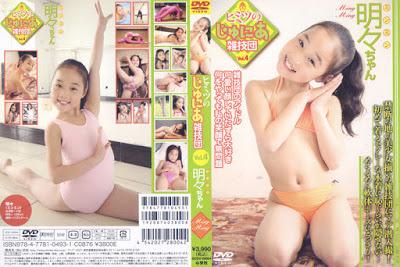 [SCDV-28004]Ming Ming 明々, ヒミツのじゅにあ雑技団 vol.4