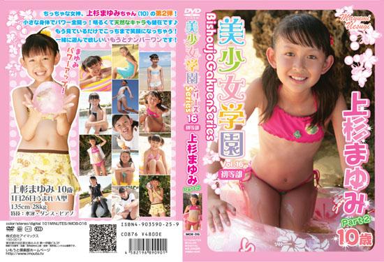 [IMOB-016]美少女学園 Vol.16 初等部 上杉まゆみ Part2