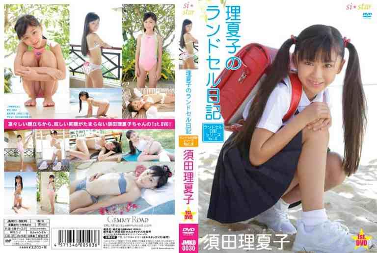 [JMKD-0030]理夏子のランドセル日記 〜Vol.6〜 須田理夏子
