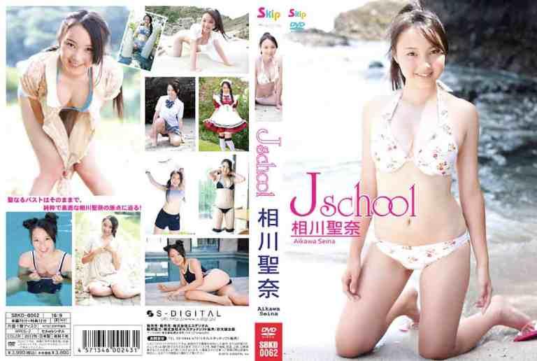 [SBKD-0062]J school 相川聖奈