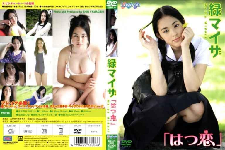[DLGN-006]はつ恋 緑マイザ