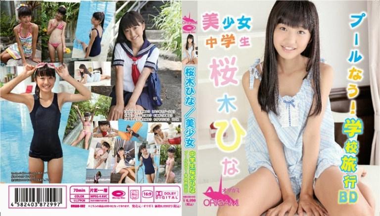 [ORGAB-002] 桜木ひな Hina Sakuragi – 美少女 中学生 桜木ひな プールなう! 学校旅行