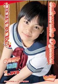 [SKB-2]小川櫻子  ボクの妹は利発な美少女