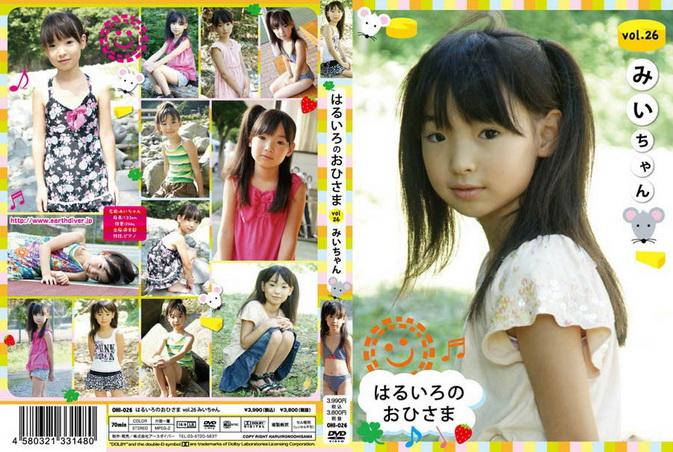 [OHI-026]はるいろのおひさま みい vol.26