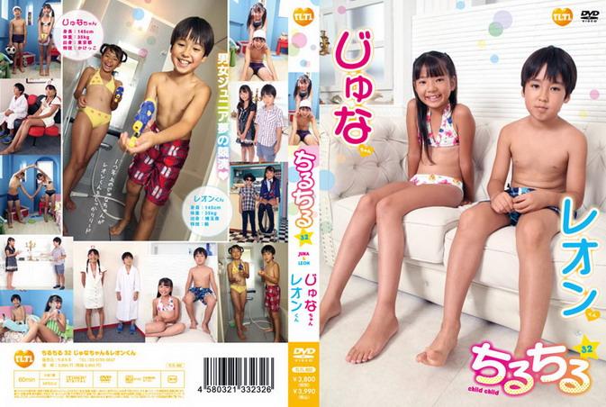 [TLTL-032]チルチル Vol.32 じゅなちゃん&レオンくん