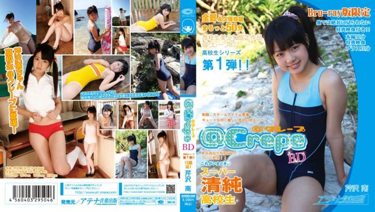 [AOSBD-008] 芹沢南 Minami Serizawa – 高校1年生@クレープ