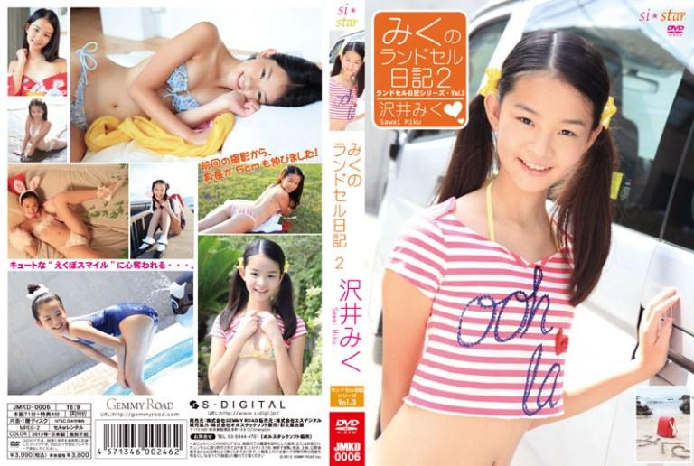 [JMKD-0006] 沢井みく Miku Sawai – みくのランドセル日記 2 ~VOL.3~