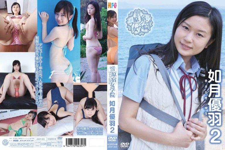 [JSHF-003] 如月優羽 Yuu kisaragi 渋谷区立原宿ファッション女学院 2