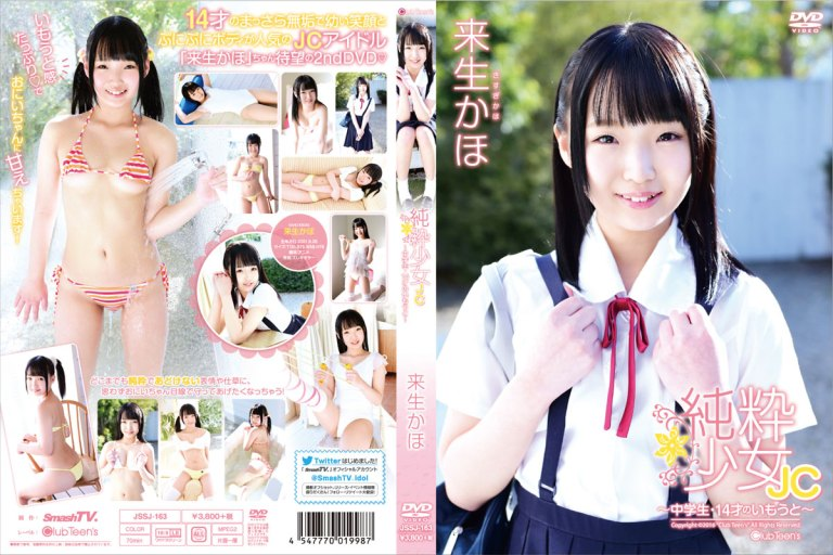 [JSSJ-163] Kaho Kisugi 来生かほ – 純粋少女JC 〜中学生・14才のいもうと〜