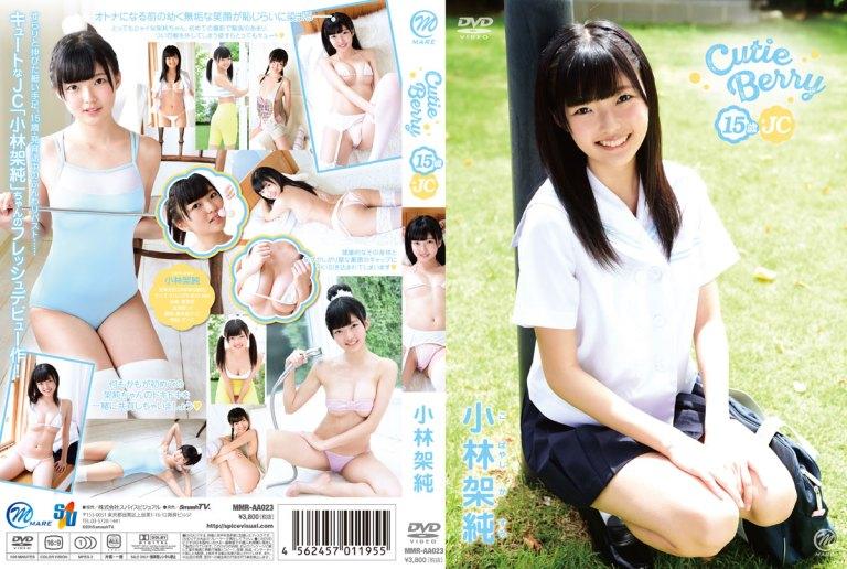 [MMR-AA023] 小林架純 – Cutie Berry 15歳