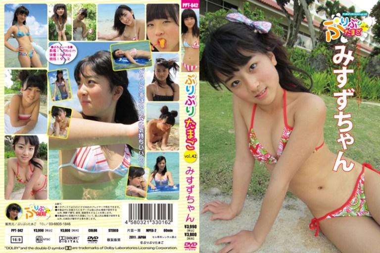 [PPT-042] Misuzu Tanaka 田中美鈴 – ぷりぷりたまご Vol.42 みすずちゃん