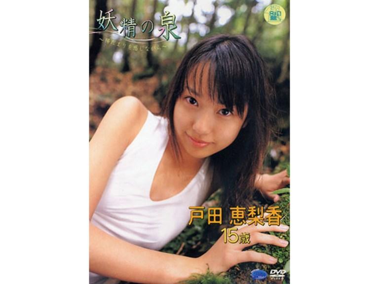 [BRN-005] 戸田恵梨香 Toda Erika – 妖精の泉