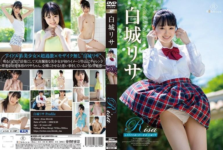 [REBD-491] Risa Shiraki 白城リサ – Risa しろりさの淡く甘い青春