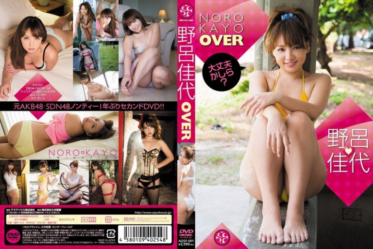 [AQSF-001] Kayo Noro 野呂佳代 – OVER 大丈夫かしら?
