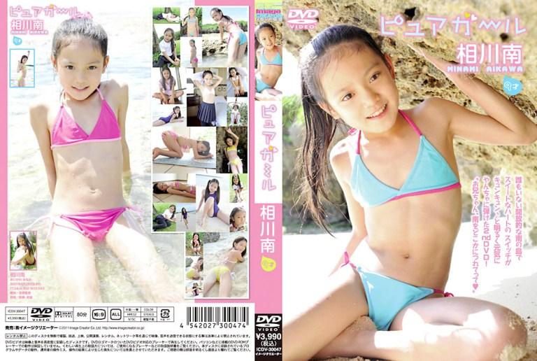 [ICDV-30047] Minami Aikawa 相川南, ピュアガール