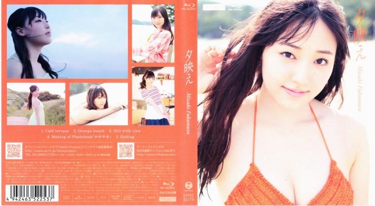 [EPXE-5076] Mizuki Fukumura 譜久村聖 – 夕映え