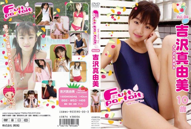 [EFP-004]Mayumi Yoshizawa 吉沢真由美 10歳 フルーツパフェ vol.4