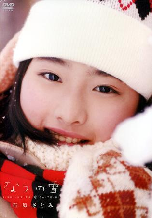 [PCBG-50390] Satomi Ishihara 石原さとみ なつの雪