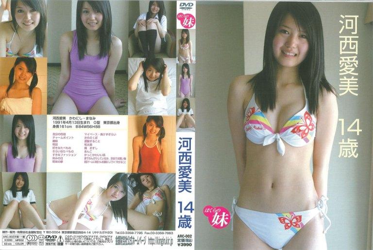 [ARC-002] 河西愛美 Aimi Kasai – ぼくらの妹 14歳