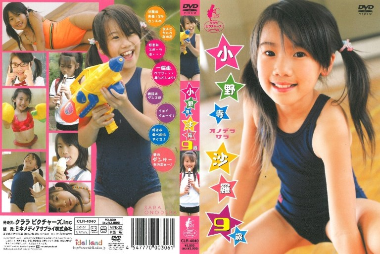 [CLR-4040]小野寺沙羅 9歳