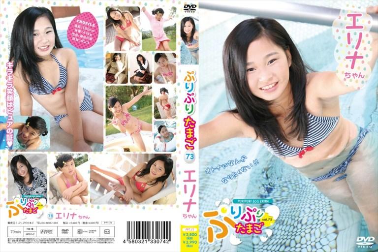 [PPT-073] エリナちゃん Erina chan – ぷりぷりたまご73