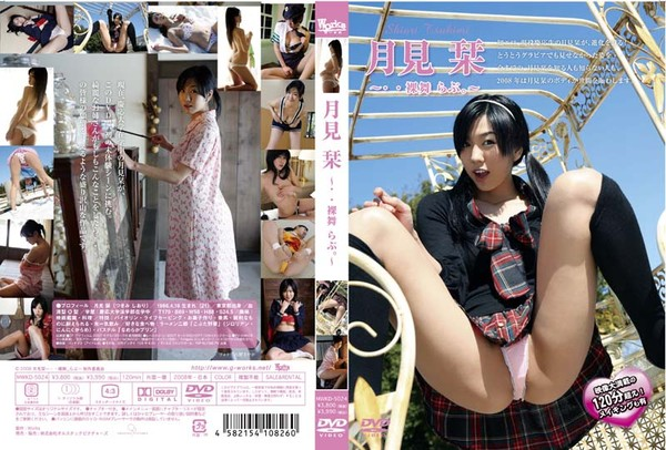 [MWKD-5024] Shiori Tsukimi 月見栞 – ~・・裸舞 らぶ。~