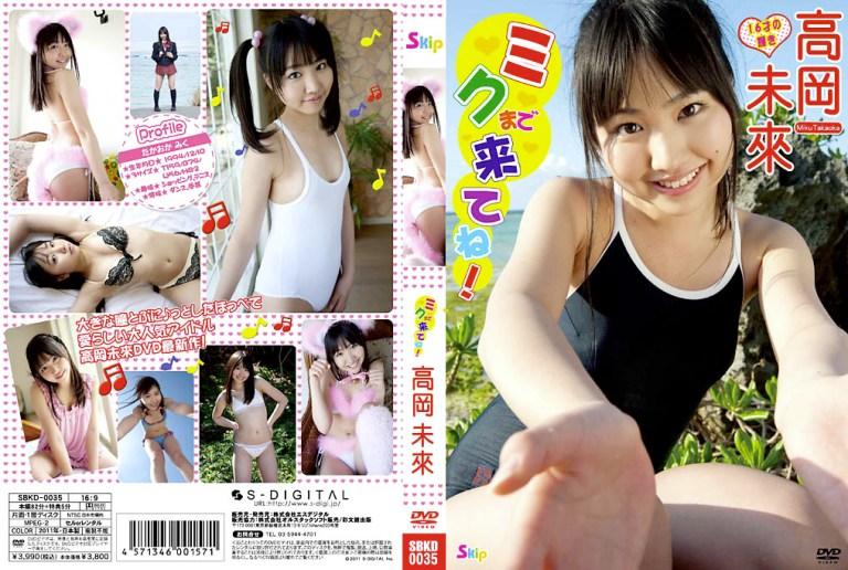 [SBKD-0035] Miku Takaoka 高岡未來 – ミクまで来てね!