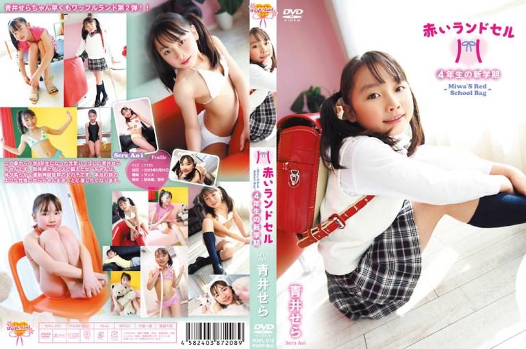 [WAFL-012] 青井せら Sera Aoi – 赤いランドセル2 4年生の新学期