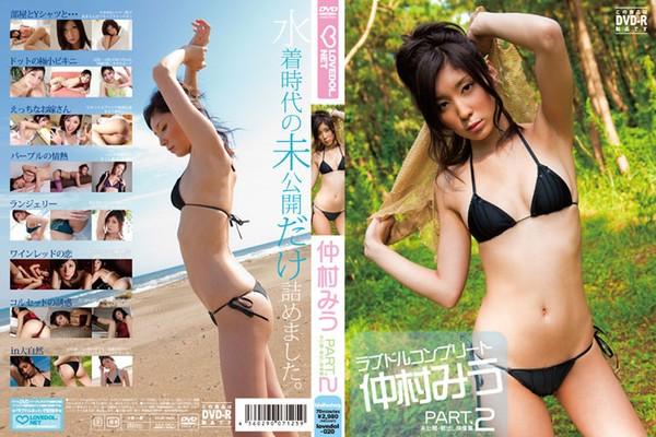 [LOVEDOL-020] 仲村みう Miu Nakamura – ラブドルコンプリートパート2