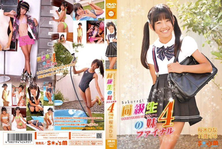 [SNM-042]桜木ひな 同級生の妹4 ファイナル