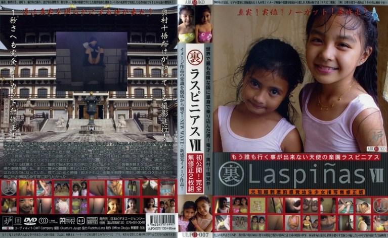 [ULPD-007]Laspiñas VII 裏 ラスピニアス VII